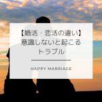 婚活と恋活の違いって何?意識しないと後で起こるトラブル