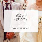 そもそも何することなの?婚活とは何か