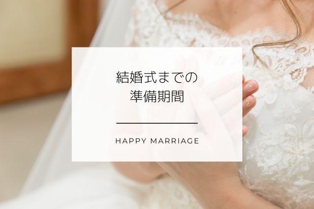 結婚式までの準備期間ってどれくらい?【家族挙式体験談】