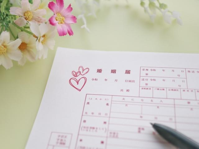 入籍・婚姻届提出の事前準備まとめ