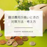 結婚相談所に入りたいけど費用が高いときの対策・考え方