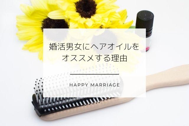 婚活男女にヘアオイルをオススメする理由