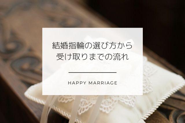 結婚指輪の選び方から購入・受け取りまでの流れ【私の体験談】
