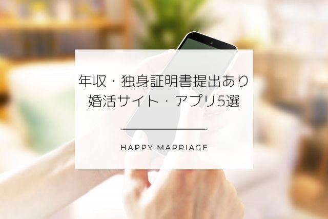 年収・独身証明書提出ありのオススメ婚活サイト・アプリ5選