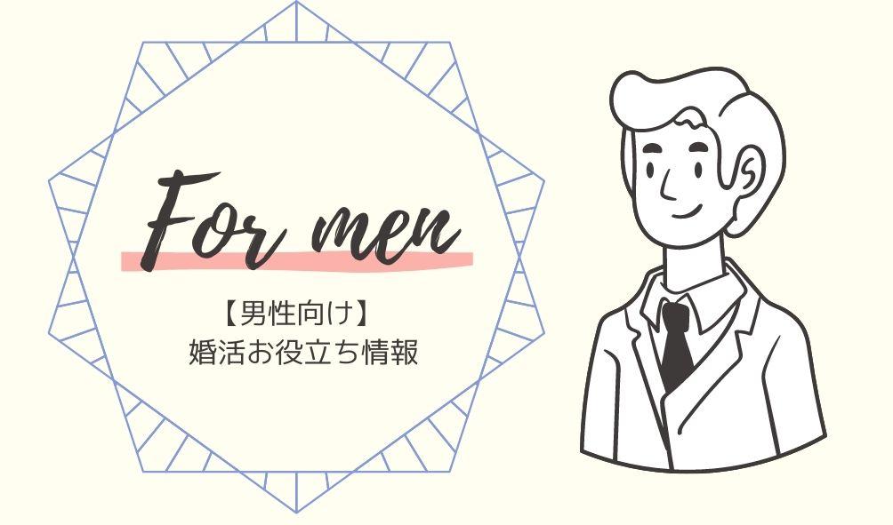 【男性向け】婚活お役立ち情報
