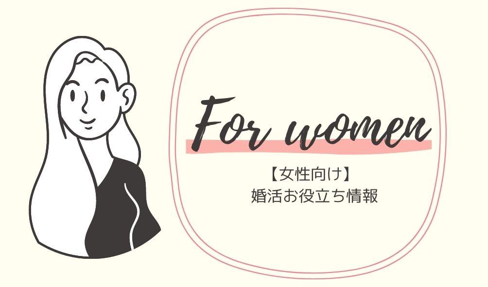 【女性向け】婚活お役立ち情報